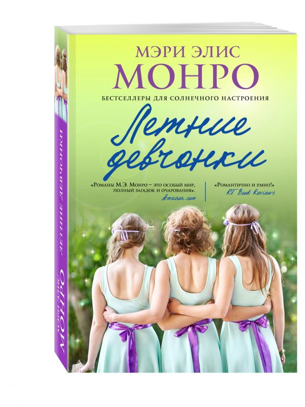Летние девчонки Монро М.Э.