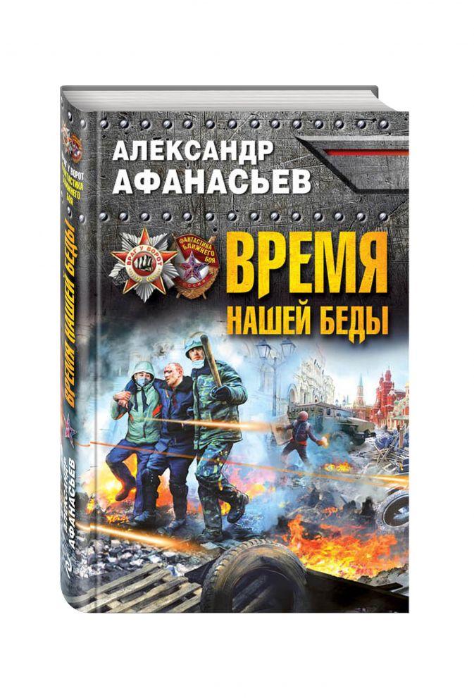 Александр Афанасьев - Время нашей беды обложка книги