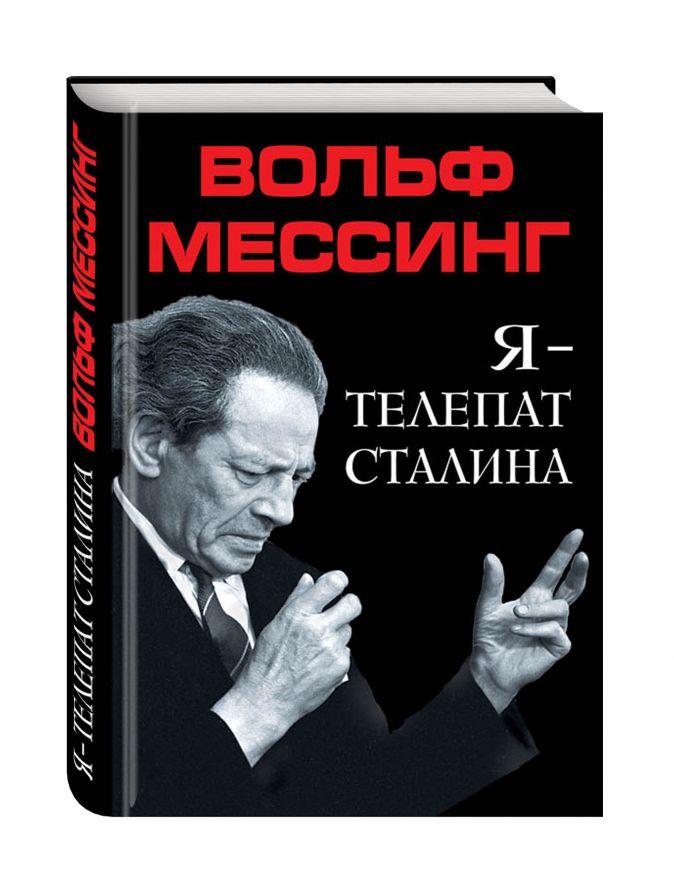 Вольф Мессинг - Я – телепат Сталина обложка книги