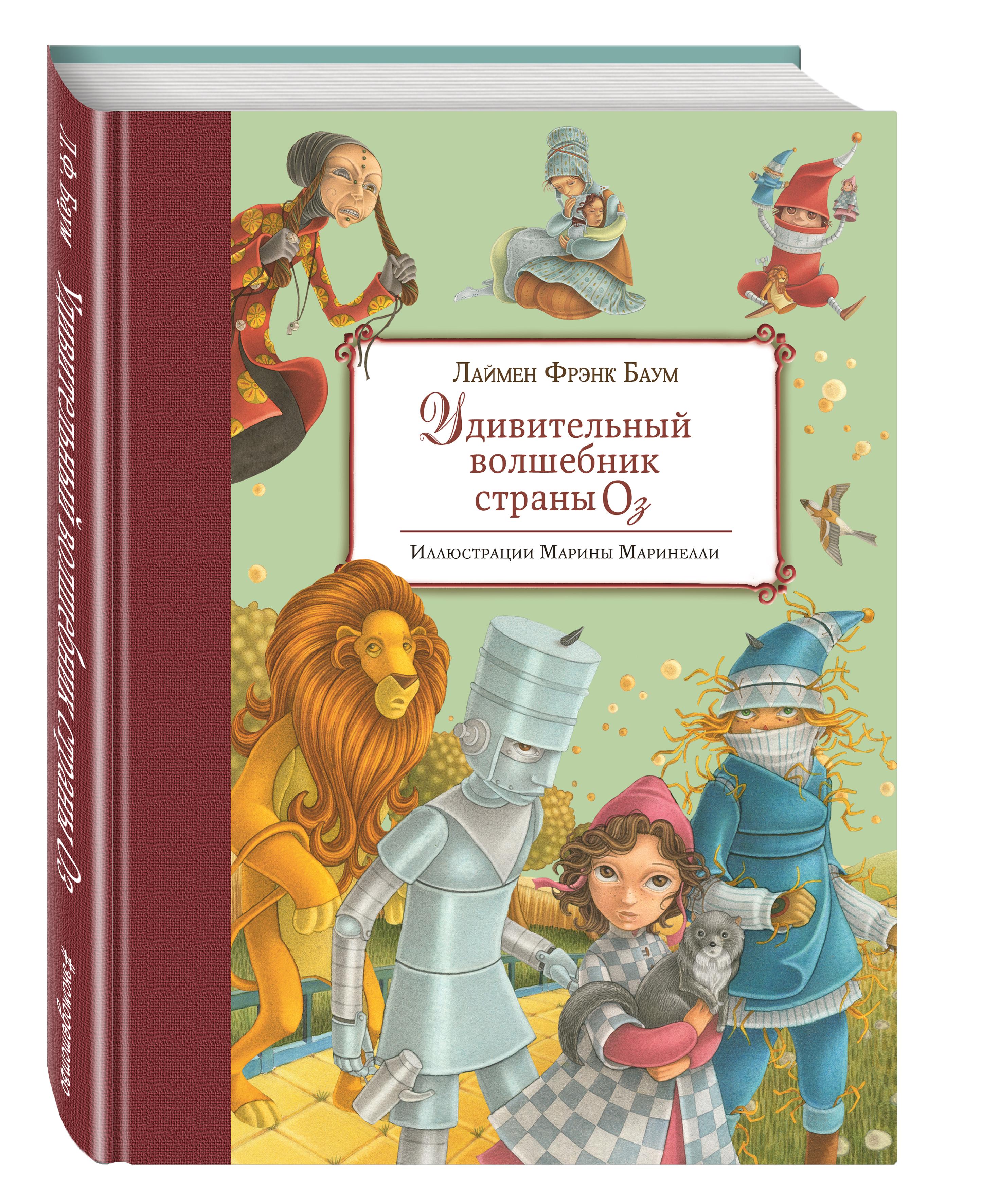 Лаймен Фрэнк Баум Удивительный волшебник Страны Оз (ил. М. Маринелли) цена
