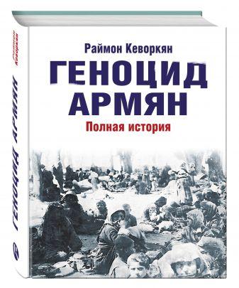 Раймон Кеворкян - Геноцид армян обложка книги