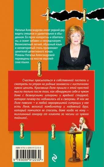 Любовь, морковь, свекровь Наталья Александрова