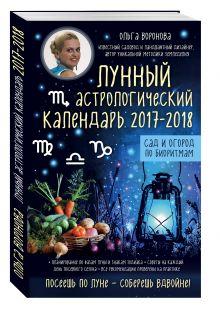 Лунный астрологический календарь 2017-2018 от Ольги Вороновой. Сад и огород по биоритмам