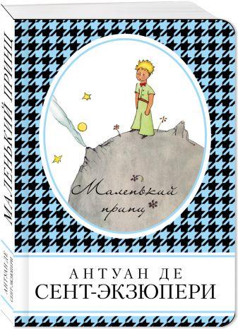 Антуан де Сент-Экзюпери - Маленький принц обложка книги