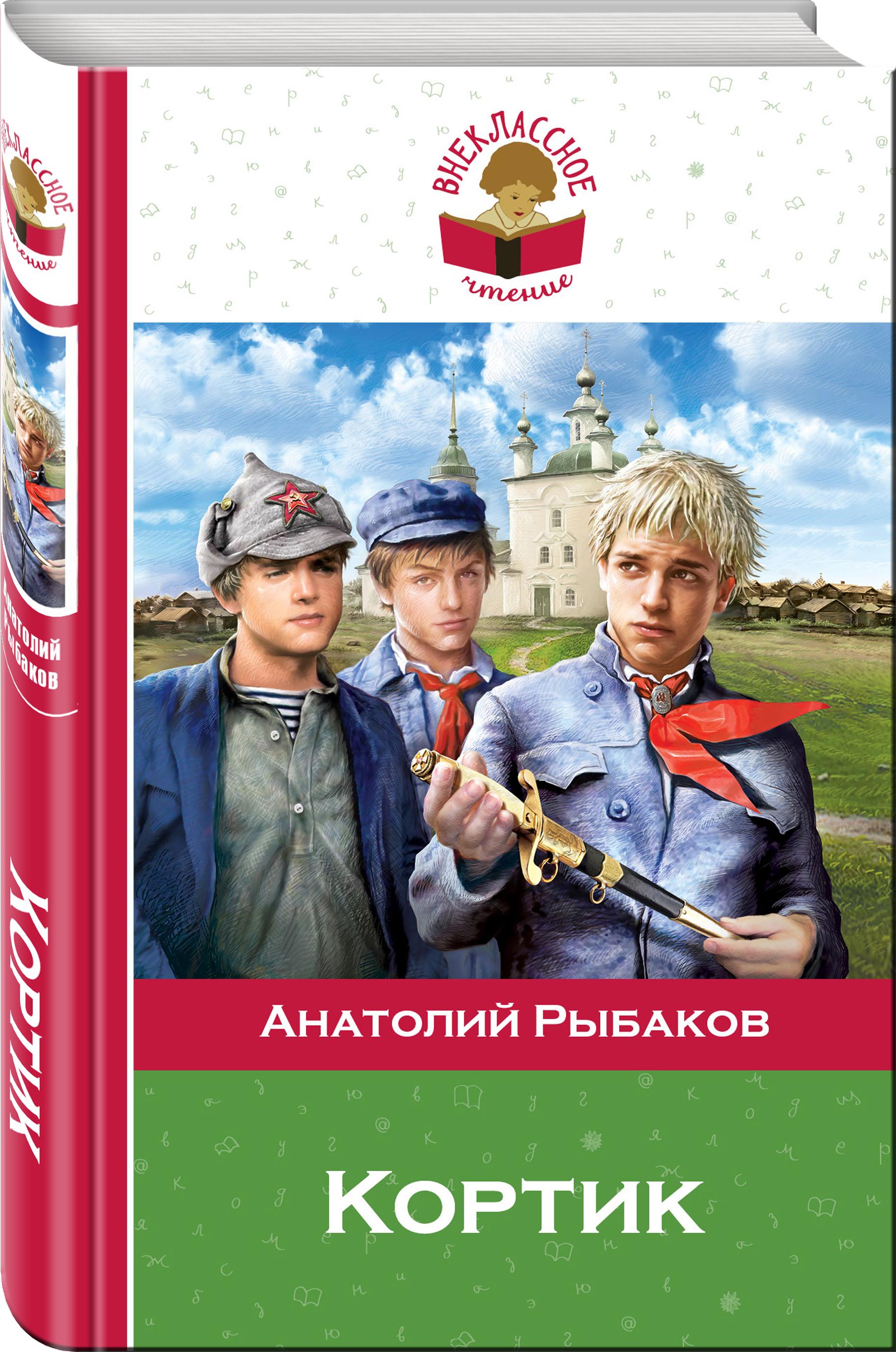 Рыбаков А.Н. Кортик