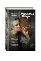 Снегирёв А. - Нефтяная Венера' обложка книги