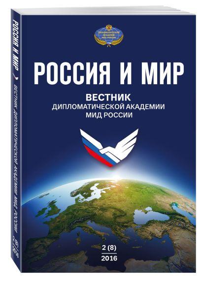 Россия и мир № 2 (8) - фото 1