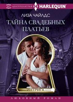 Тайна свадебных платьев Чайлдс Л