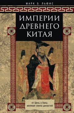 Льюис Марк Э. - Империя древнего Китая обложка книги