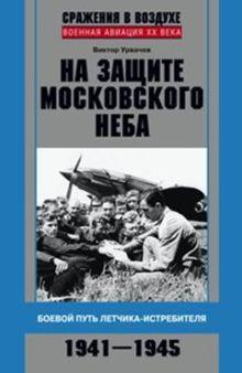 На защите московского неба. Боевой путь летчикаистребителя. 1941—1945.