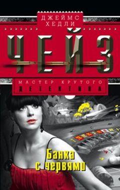 Чейз Дж.Х. - Банка с червями обложка книги