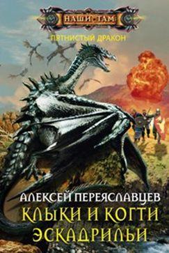 Переяславцев А. - Клыки и когти эскадрильи обложка книги