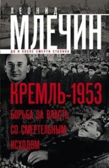 Кремль-1953. Борьба за власть со смертельным исходом.