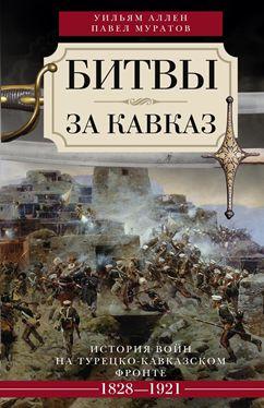 Аллен  У, Муратов П - Битва за Кавказ обложка книги