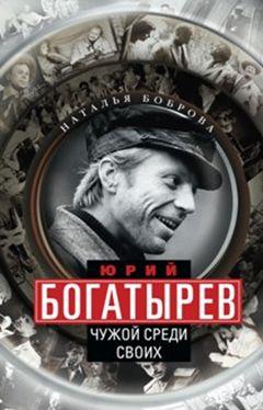 Юрий Богатырев. Чужой среди своих Боброва Н.А.