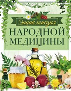 Энциклопедия народной медицины Михайлова Л.И.