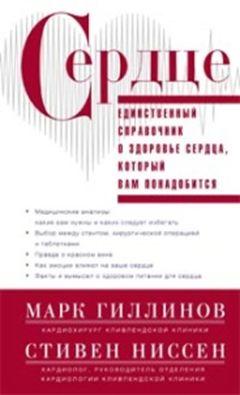 Гиллинов Марк,Ниссен Стивен - Сердце.Справочник кардиопациента обложка книги