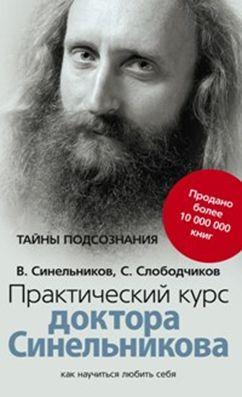 Практический курс доктора Синельникова. Как научиться любить себя - фото 1