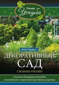 Зорина А - Декоративный сад своими руками обложка книги