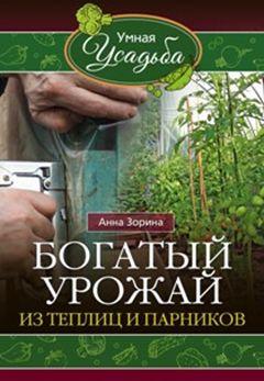 Зорина А - Богатый урожай из теплицы и парников обложка книги