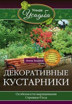 Зорина А - Декоративные кустарники обложка книги