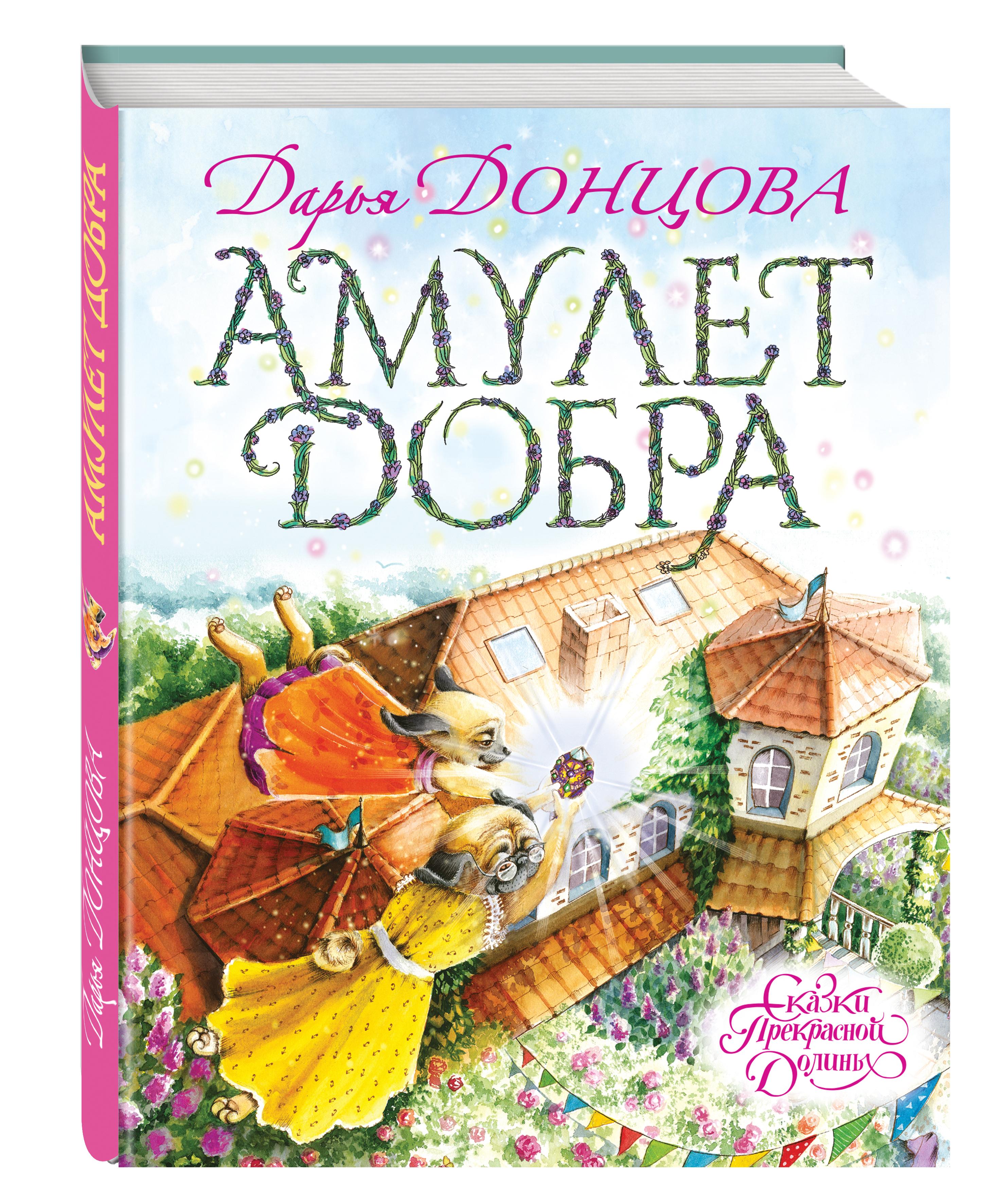 Донцова Дарья Аркадьевна Амулет Добра