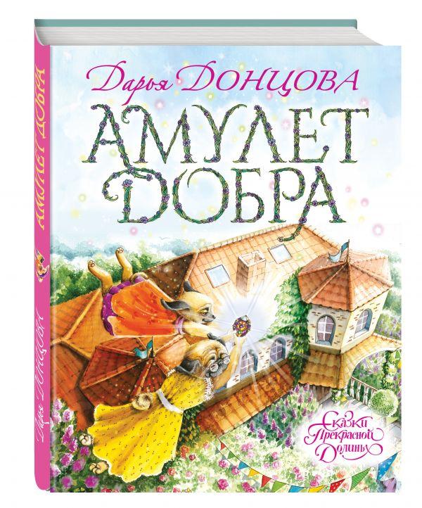 Амулет Добра Донцова Д.А.