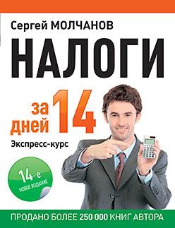 Налоги за 14 дней. Экспресс-курс. Новое, 14-е изд. Молчанов С С