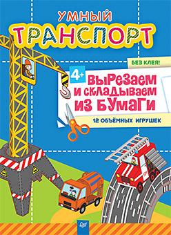 Умный транспорт. Вырезаем и складываем из бумаги. Без клея! 12 объемных игрушек Фархутдинов К Р