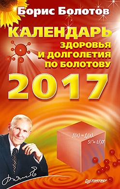 Календарь здоровья и долголетия по Болотову на 2017 год Болотов Б В