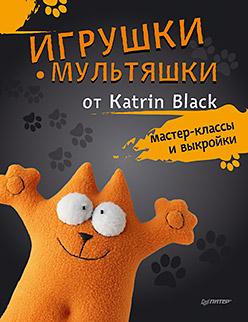 Игрушки-мультяшки от Katrin Black: мастер-классы и выкройки Black K