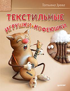 Текстильные игрушки-кофеюшки Зуева Т А