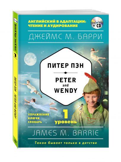 Питер Пэн = Peter and Wendy (+компакт-диск MP3). 1-й уровень - фото 1