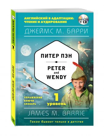 Питер Пэн = Peter and Wendy (+компакт-диск MP3). 1-й уровень Джеймс Барри