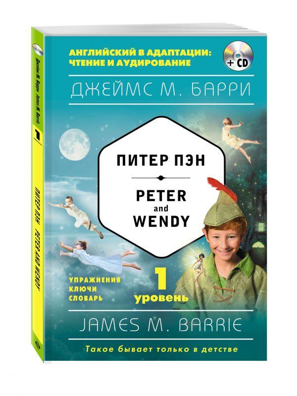 Питер Пэн = Peter and Wendy (+компакт-диск MP3). 1-й уровень Барри Д.