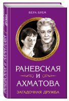 Брем В. - Раневская и Ахматова. Загадочная дружба' обложка книги