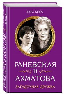 Фаина Раневская. 120 лет великой актрисе