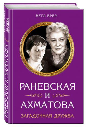 Вера Брем - Раневская и Ахматова. Загадочная дружба обложка книги