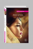 Джейн Джонсон - Жена султана' обложка книги