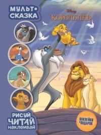 Король Лев. Мульт-сказка. Рисуй, читай, наклеивай
