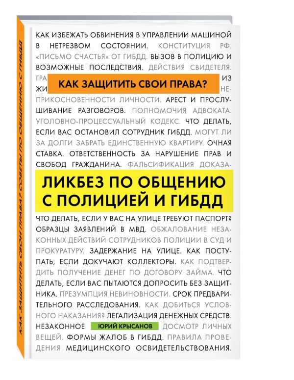 Как защитить свои права? Ликбез по общению с полицией и ГИБДД Крысанов Ю.