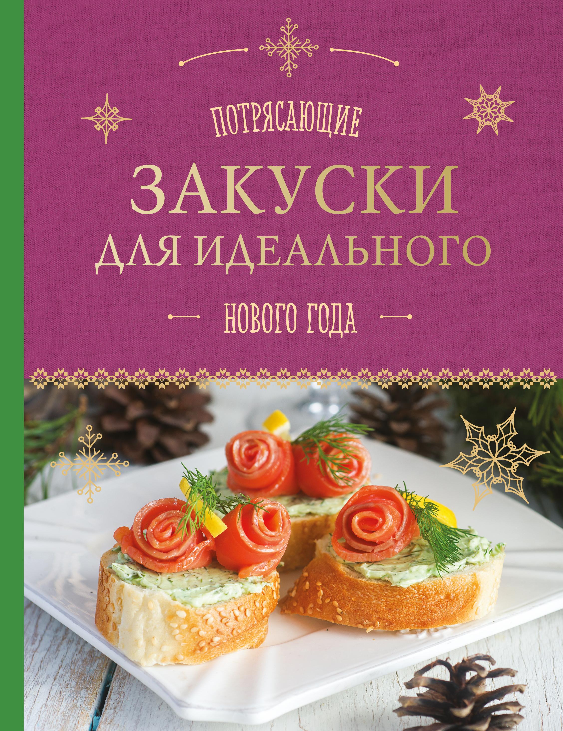 Савинова Н.А., Серебрякова Н.Э. Потрясающие закуски для идеального Нового года ольхов олег рыба морепродукты на вашем столе салаты закуски супы второе