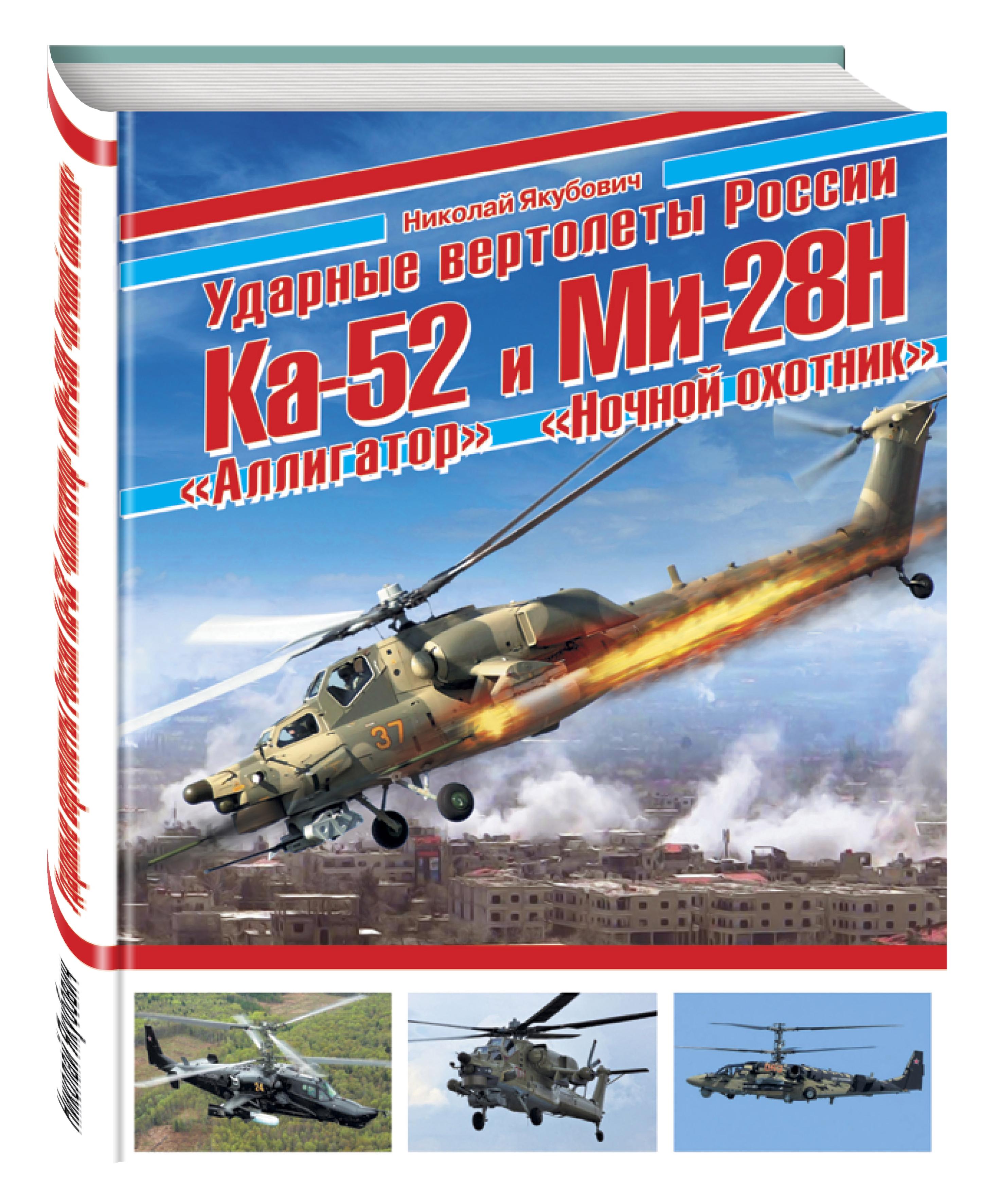Ударные вертолеты России Ка-52 «Аллигатор» и Ми-28 Н «Ночной охотник»