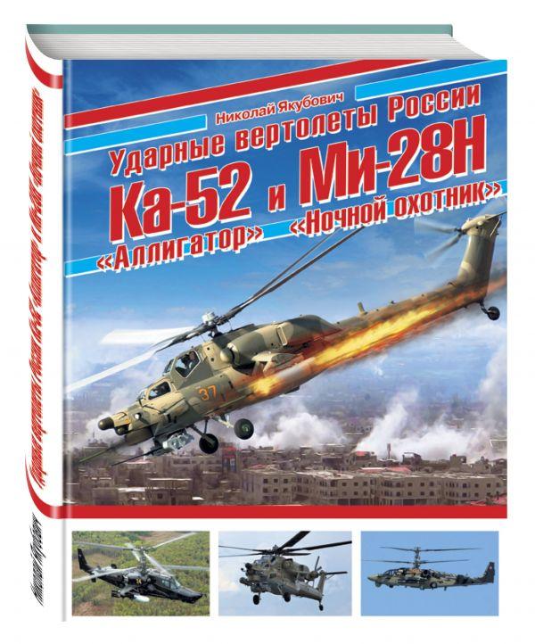 Ударные вертолеты России Ка-52 «Аллигатор» и Ми-28Н «Ночной охотник» Якубович Н.В.