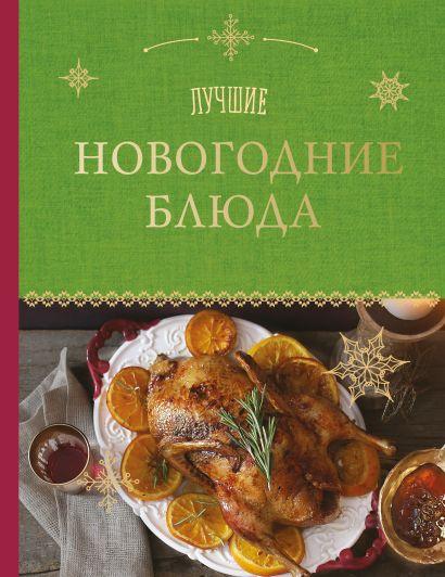 Лучшие новогодние блюда - фото 1