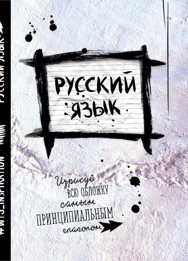 Русский. Тетрадь предметная (24 л., линейка)