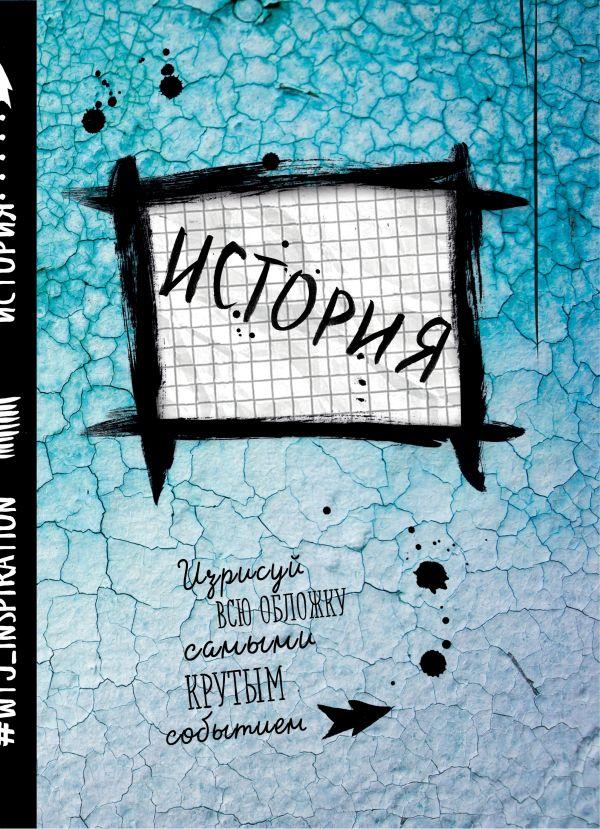Бумажная продукция История. Тетрадь предметная (24 л., клетка)
