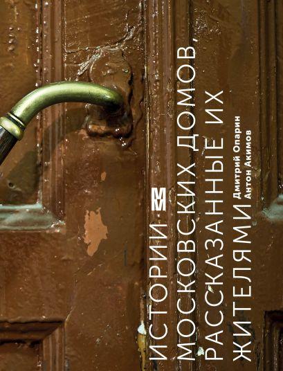 Истории московских домов, рассказанные их жителями - фото 1