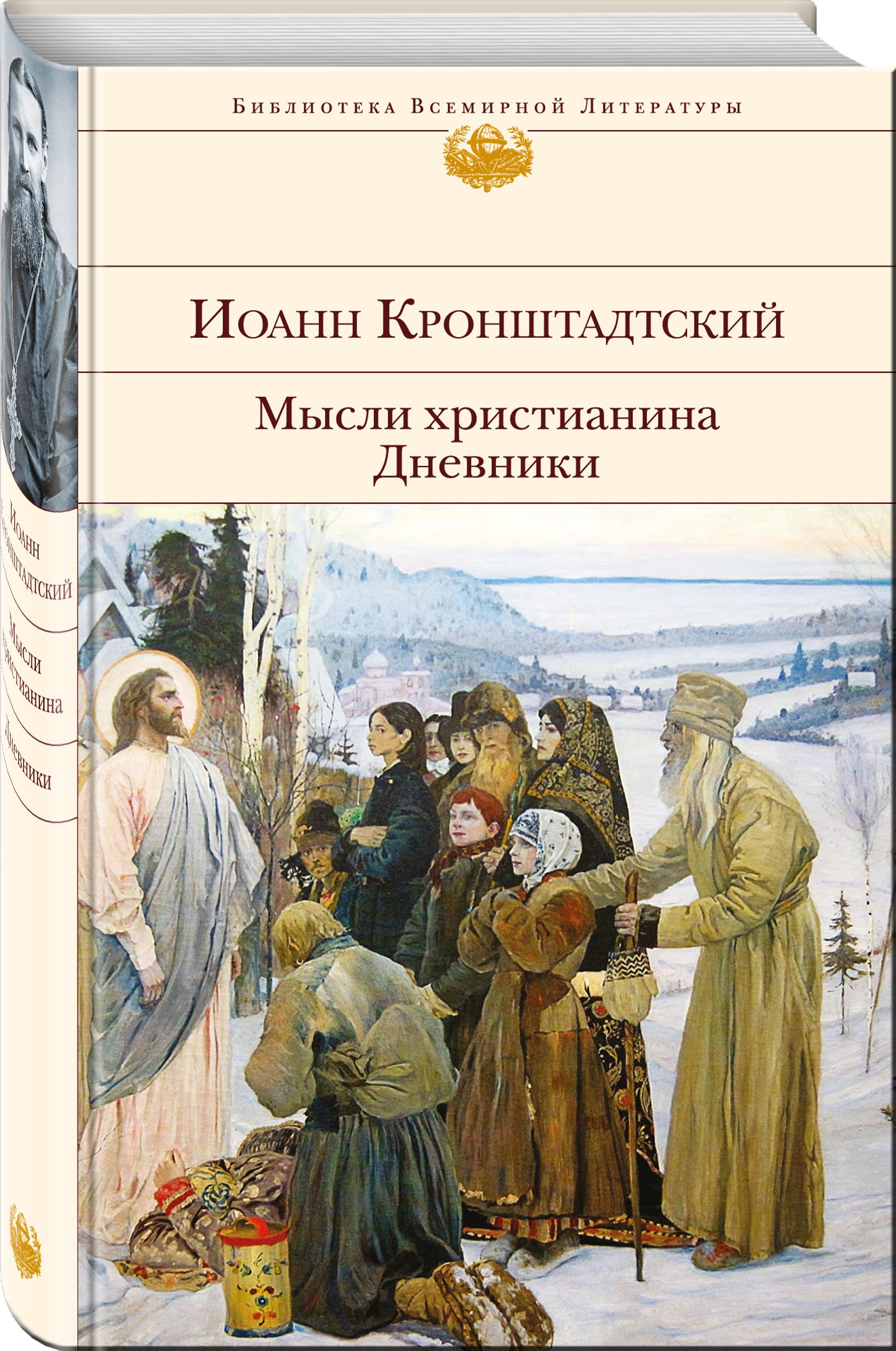Иоанн Кронштадтский Мысли христианина. Дневники вел тэйк