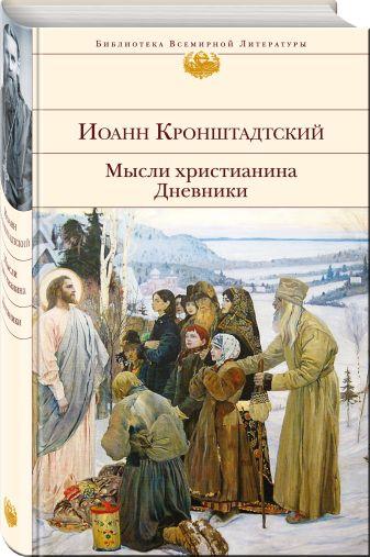 Иоанн Кронштадтский - Мысли христианина. Дневники обложка книги